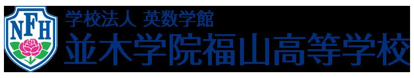 学校法人英数学館 並木学院福山高等学校