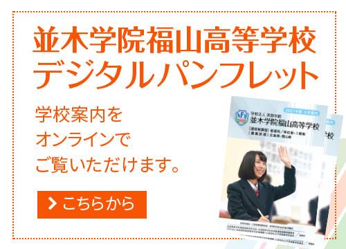 並木学院福山高等学校デジタルパンフレット