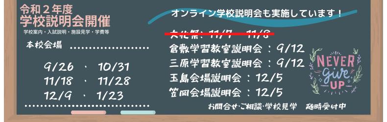 令和2年度 学校説明会開催 (0604)